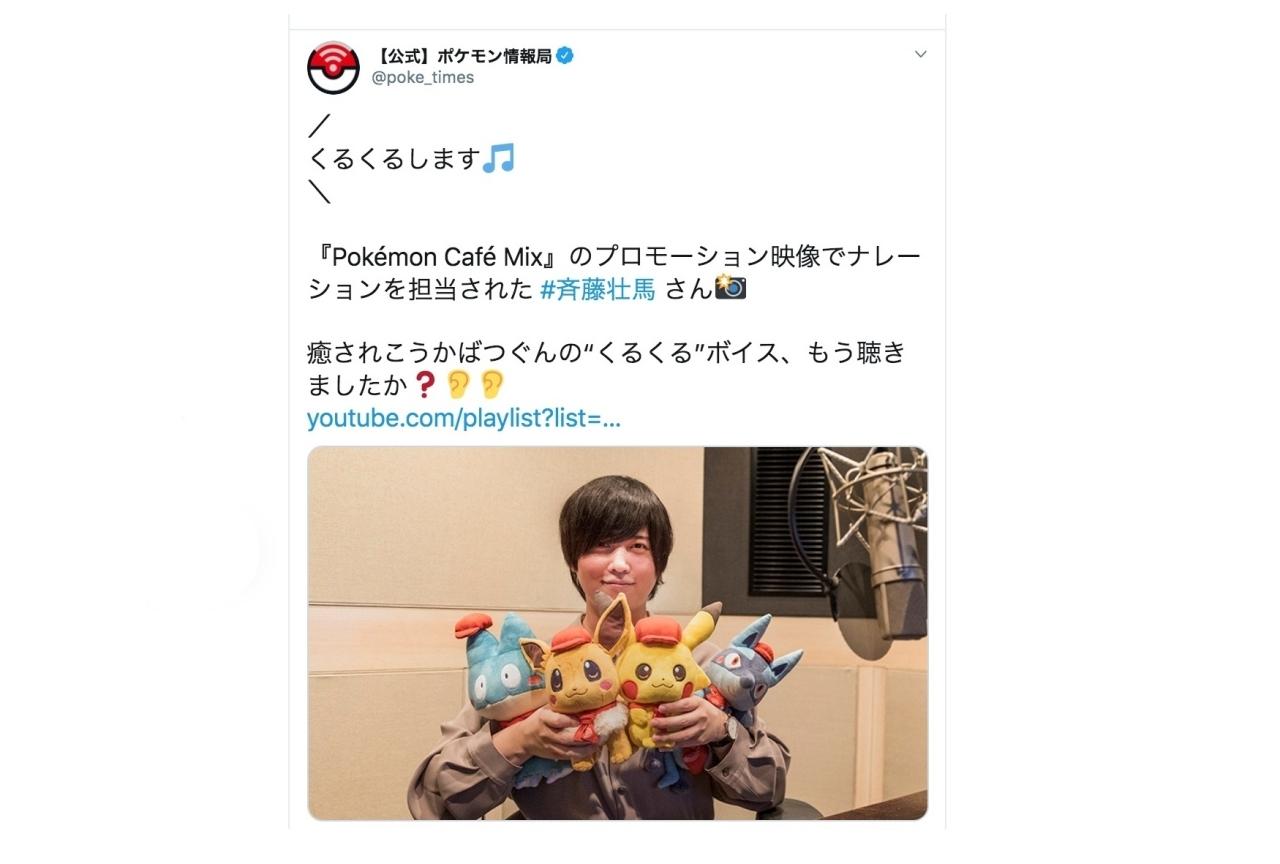 斉藤壮馬が『ポケモン』パズルゲームPR動画ナレーションを担当