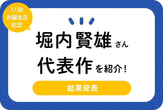 声優・堀内賢雄さん、アニメキャラクター代表作まとめ(2020年版)