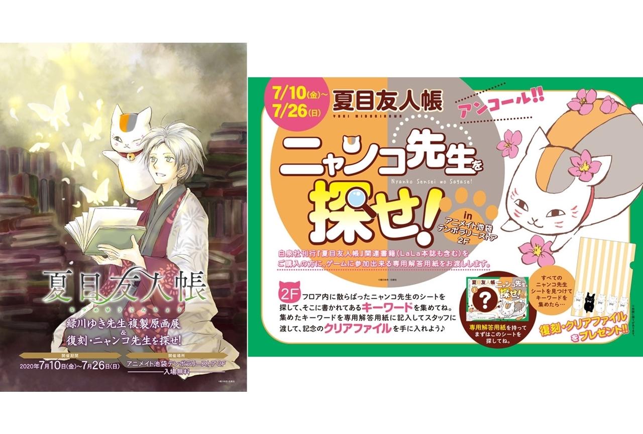 漫画『夏目友人帳』緑川ゆき先生複製原画展が7月10日より開催