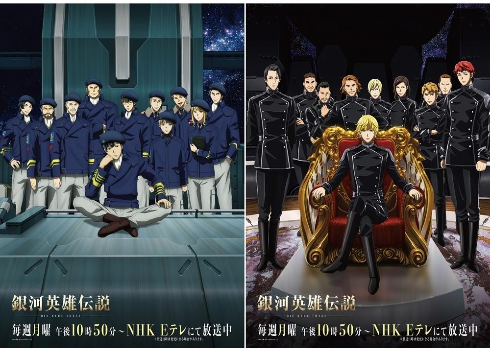 『ノイエ銀英伝』6/29からセカンドシーズン突入、シリーズイラスト第二弾公開