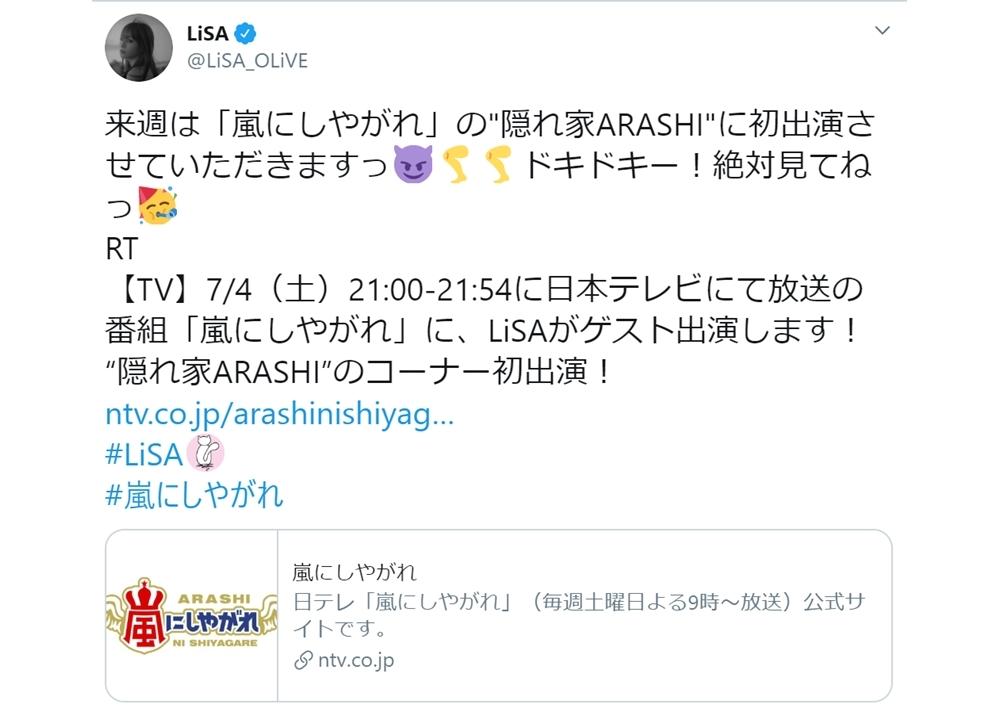 人気シンガー・LiSAが、7/4放送『嵐にしやがれ』に初出演決定!