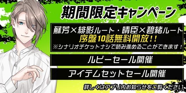 おとめ堂の新作BLノベルゲーム『EmulateThrill-エミュレートスリル-』がAndroid・iOSにて配信開始! 期間限定キャンペーンが実施中!