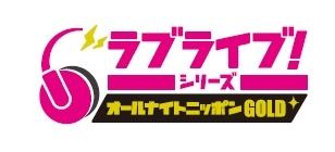 「ラブライブ!シリーズのオールナイトニッポンGOLD」が7月24日より月イチのレギュラー番組として放送決定! メインパーソナリティーは黒澤ルビィ役の降幡愛さん!の画像-1