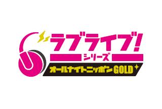 「ラブライブ!シリーズのオールナイトニッポンGOLD」が放送決定