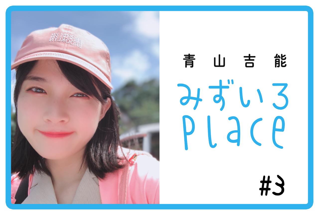 2020年7月前半の総括(海)|青山吉能『みずいろPlace』#3
