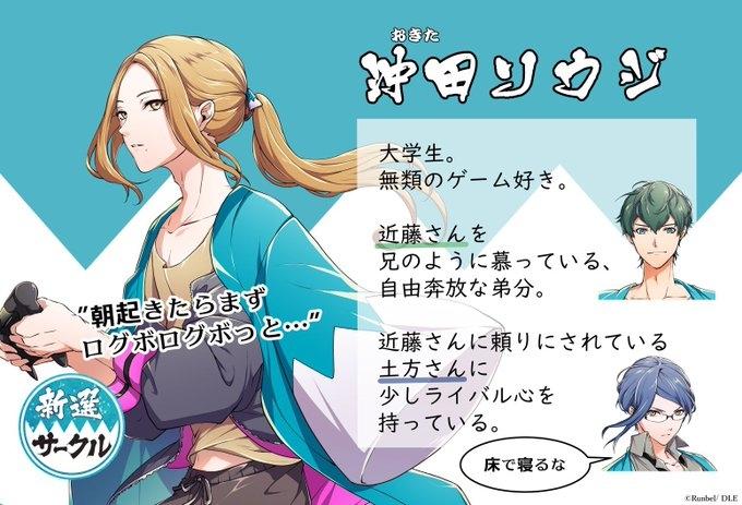 声優・杉山紀彰さんと沢城千春さんが複数のキャラクターを担当! 新撰組が現代に転生して漫画家を目指す『新選サークル』のYouTube漫画が配信開始!