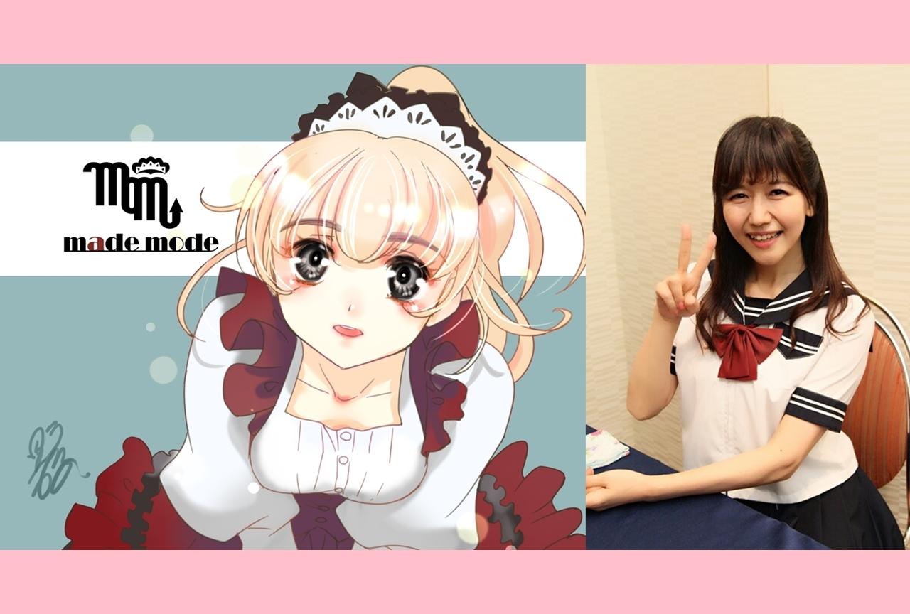 井上喜久子さんが「made mode」でリモートメイド喫茶を7月4日に配信!
