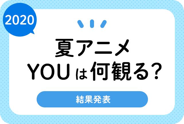2020夏アニメ(今期7月)おすすめランキングまとめ! 結果発表!