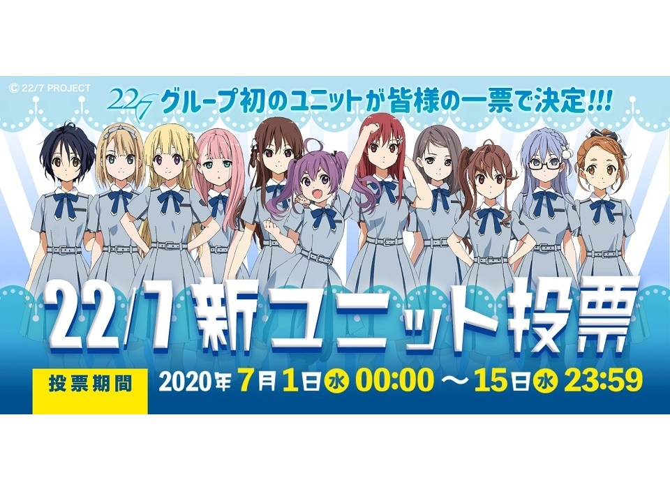 22/7 新曲「風は吹いてるか?」9/30発売/新ユニットソング投票開催
