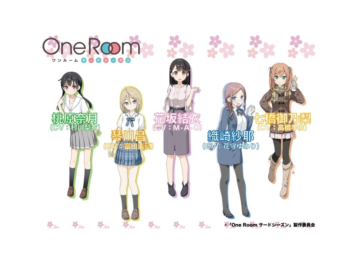 アニメ『One Room』3期 新キャラ声優に富田美憂、花守ゆみりが決定