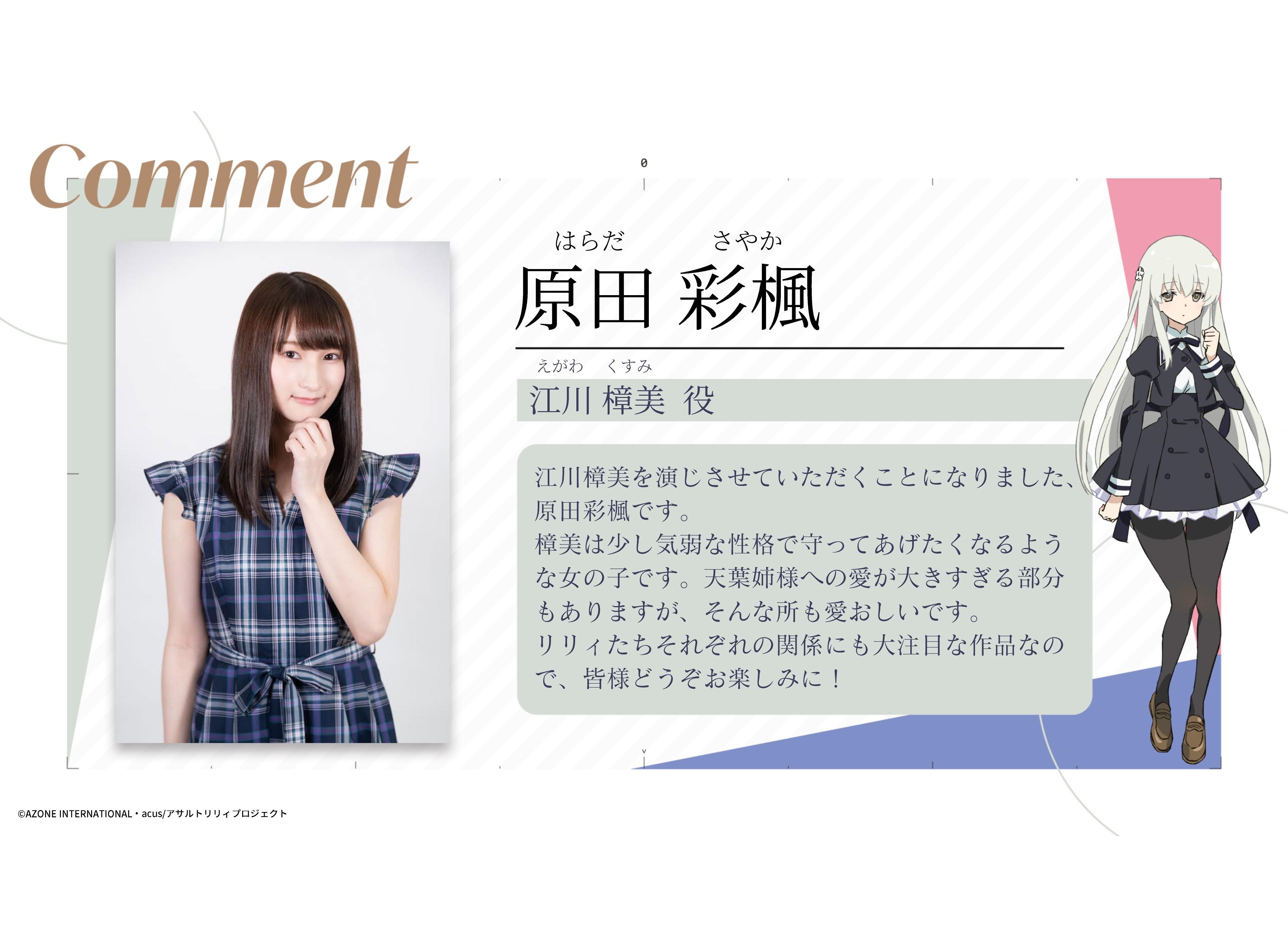 秋アニメ『アサルトリリィ』新キャラ・江川樟美 役は原田彩楓に決定