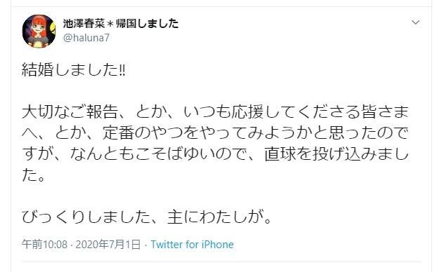 声優の池澤春菜さんが結婚を発表!『ケロロ軍曹』の西澤桃華役、『ふたりはプリキュア』のポルン役など-1