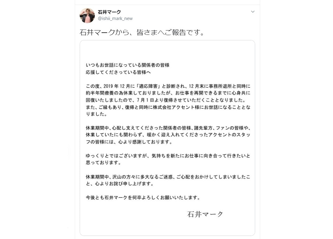 声優・石井マークが活動再開を発表!『ハイキュー!!』リエーフ役など