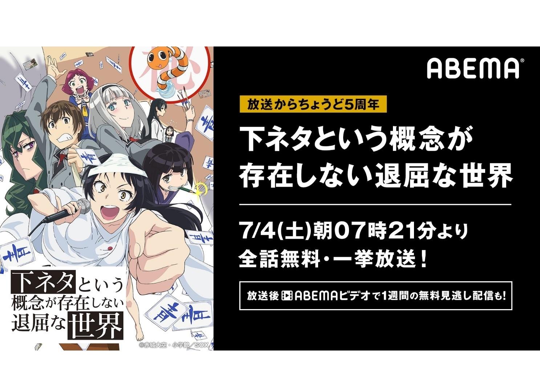 TVアニメ『下セカ』7/4全話無料一挙放送【ABEMA】