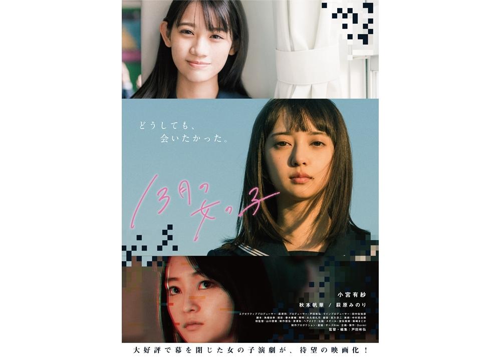 声優・小宮有紗が映画『13月の女の子』で初主演、8月公開決定