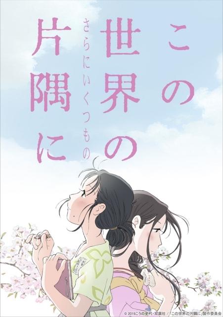 アニメ映画『この世界の(さらにいくつもの)片隅に』のBD&DVDが2020年9月25日に発売!片渕須直監督に迫ったドキュメンタリー映画など約300分の映像特典が収録