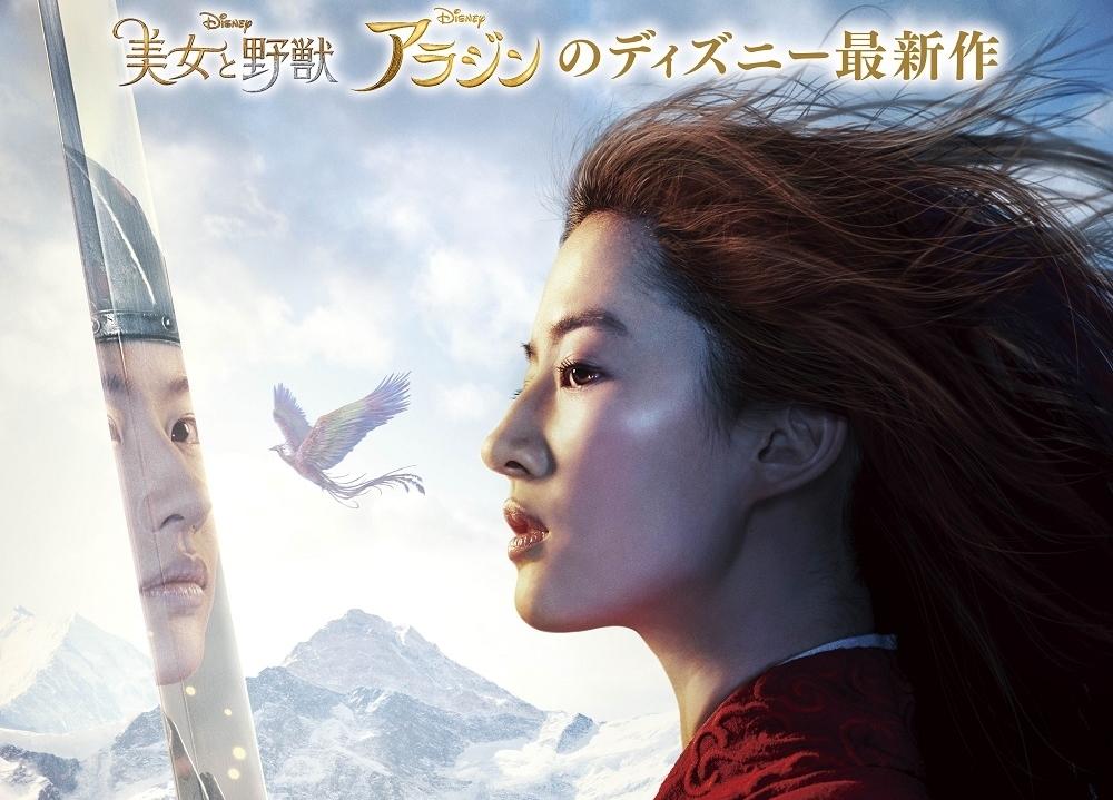 ディズニー最新作・映画『ムーラン』9/4公開決定!最新映像も解禁