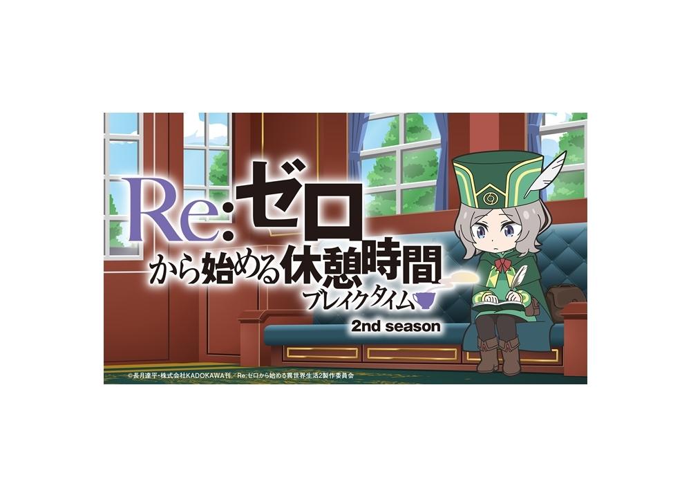 夏アニメ『リゼロ』第2期、ミニアニメがYouTube配信決定!