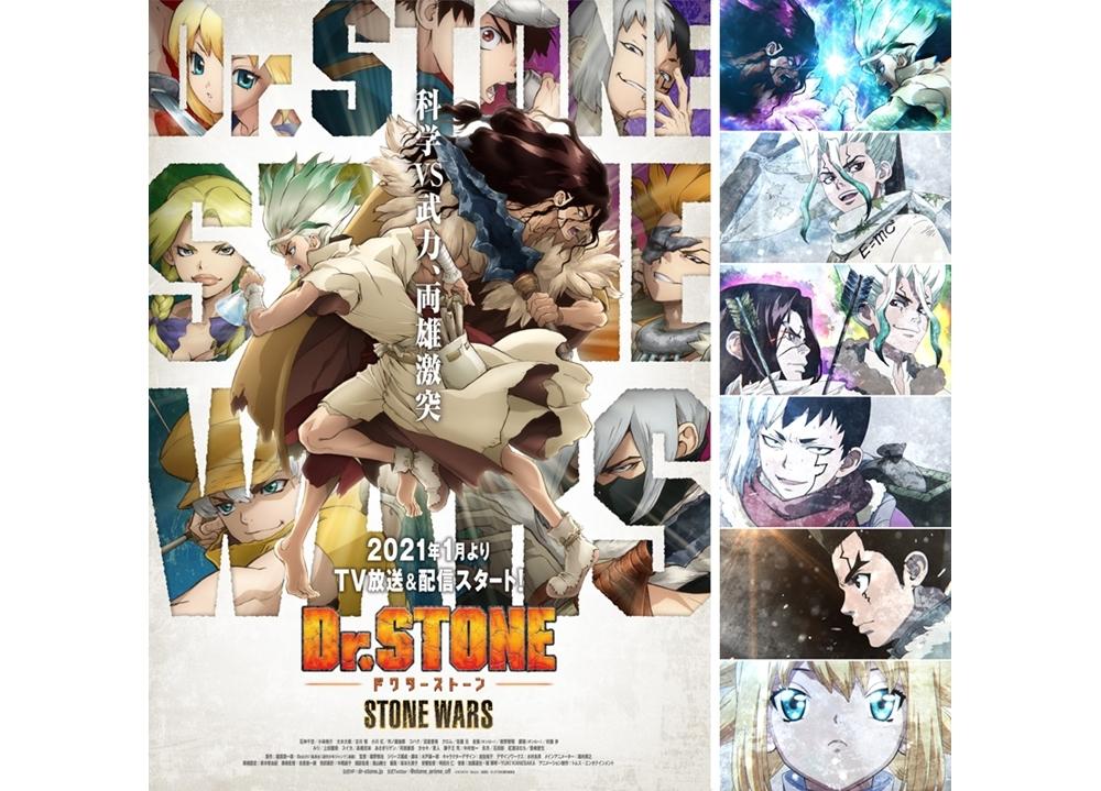 TVアニメ『Dr.STONE』第2期は2021年1月より放送&配信開始!