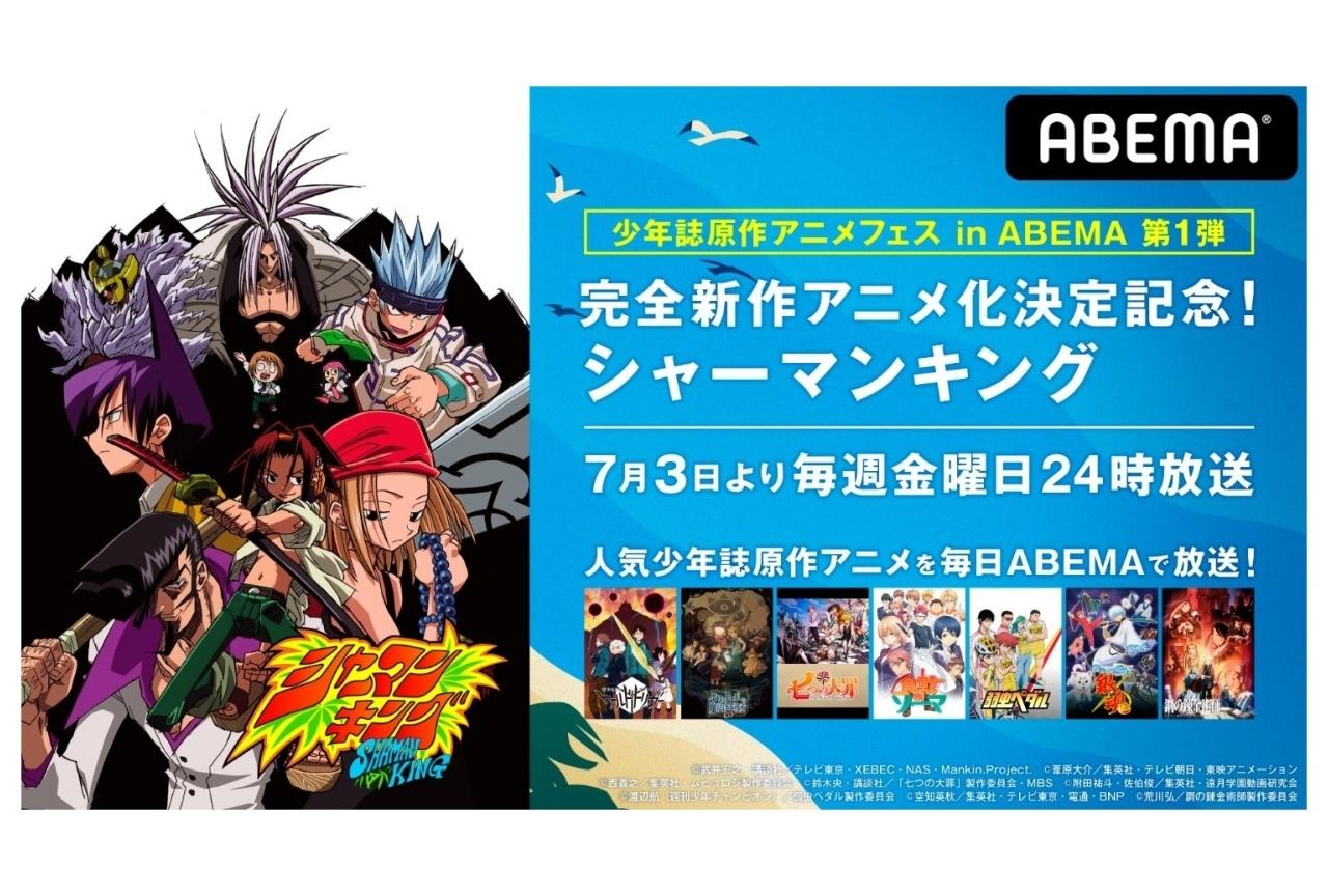 『マンキン』など大人気の少年誌原作アニメ8作品がABEMAで配信