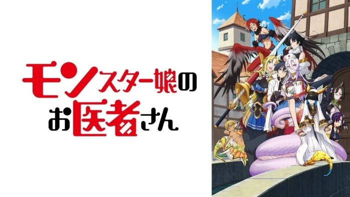 【ABEMA】夏アニメラインナップ第2弾 発表/『魔王学院の不適合者』『恋とプロデューサー』『ラピスリライツ』を無料最速配信!