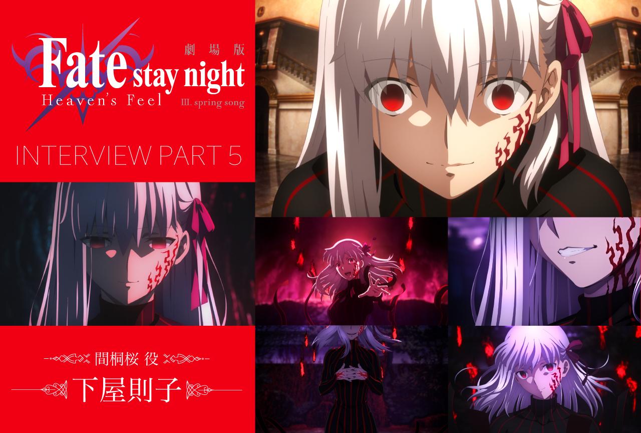 劇場版「Fate/stay night [HF]」第三章 下屋則子インタビュー【連載第5回】