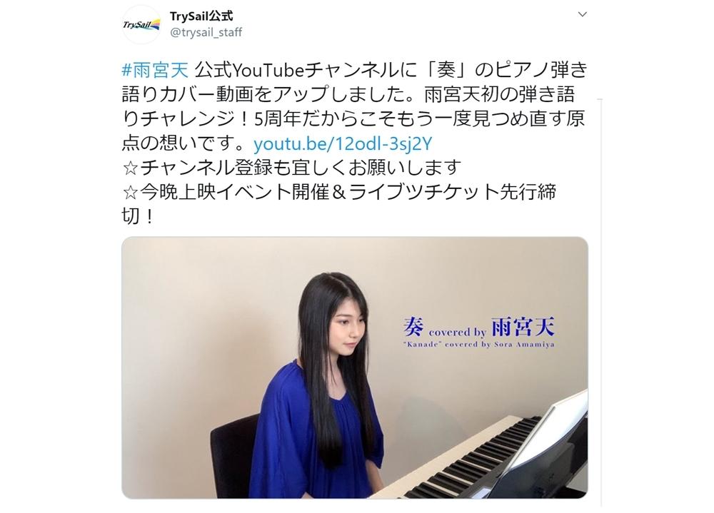 声優・雨宮天が人気楽曲「奏(かなで)」で初のピアノ弾き語りに挑戦!