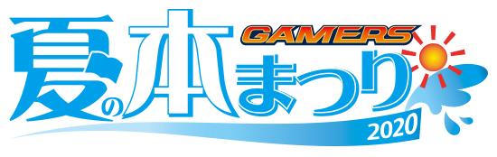 ゲーマーズ-2
