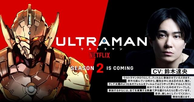 ULTRAMANの画像-1