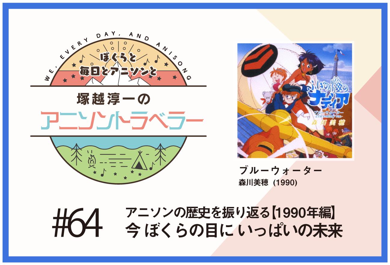 【アニソンの歴史1990年編】『ふしぎの海のナディア』森川美穂「ブルーウォーター」