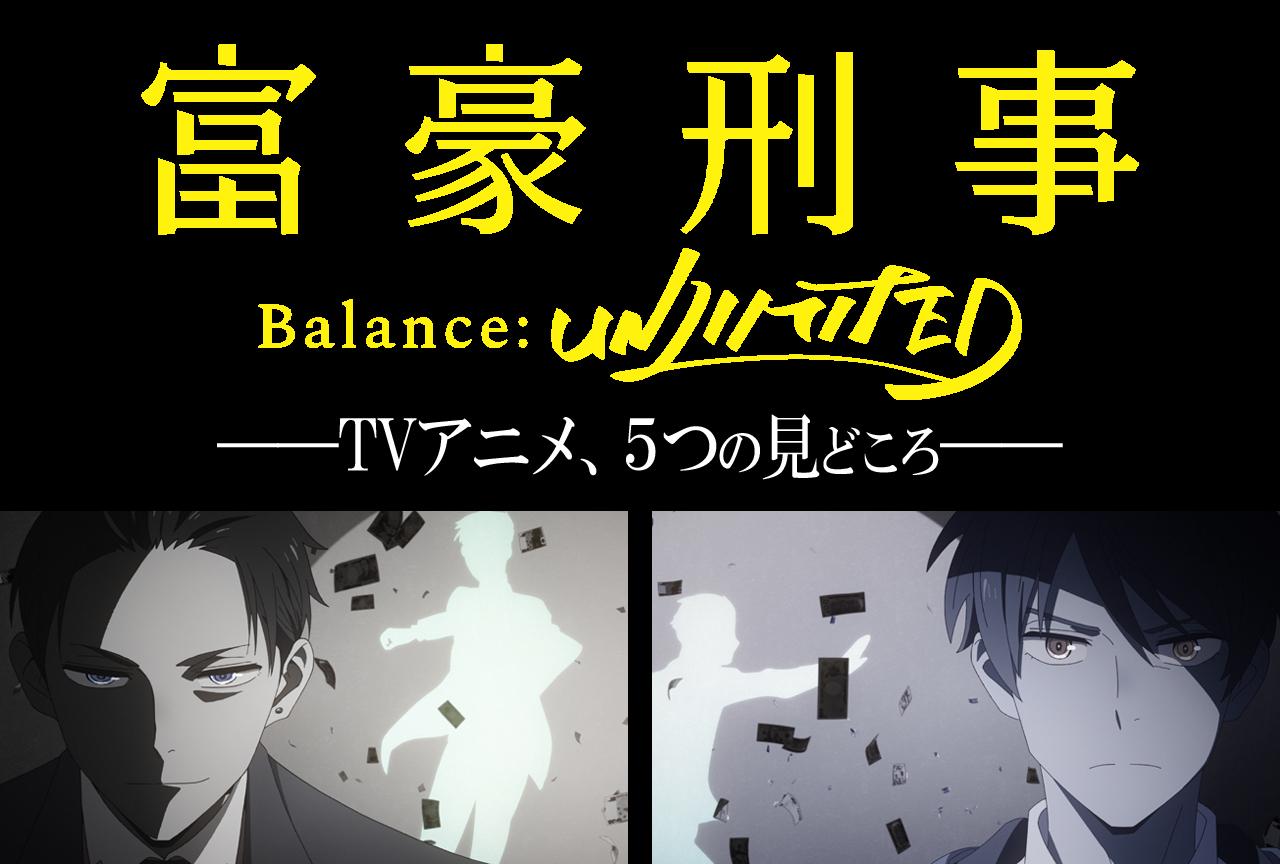 夏アニメ『富豪刑事 Balance:UNLIMITED』5つの見どころ!