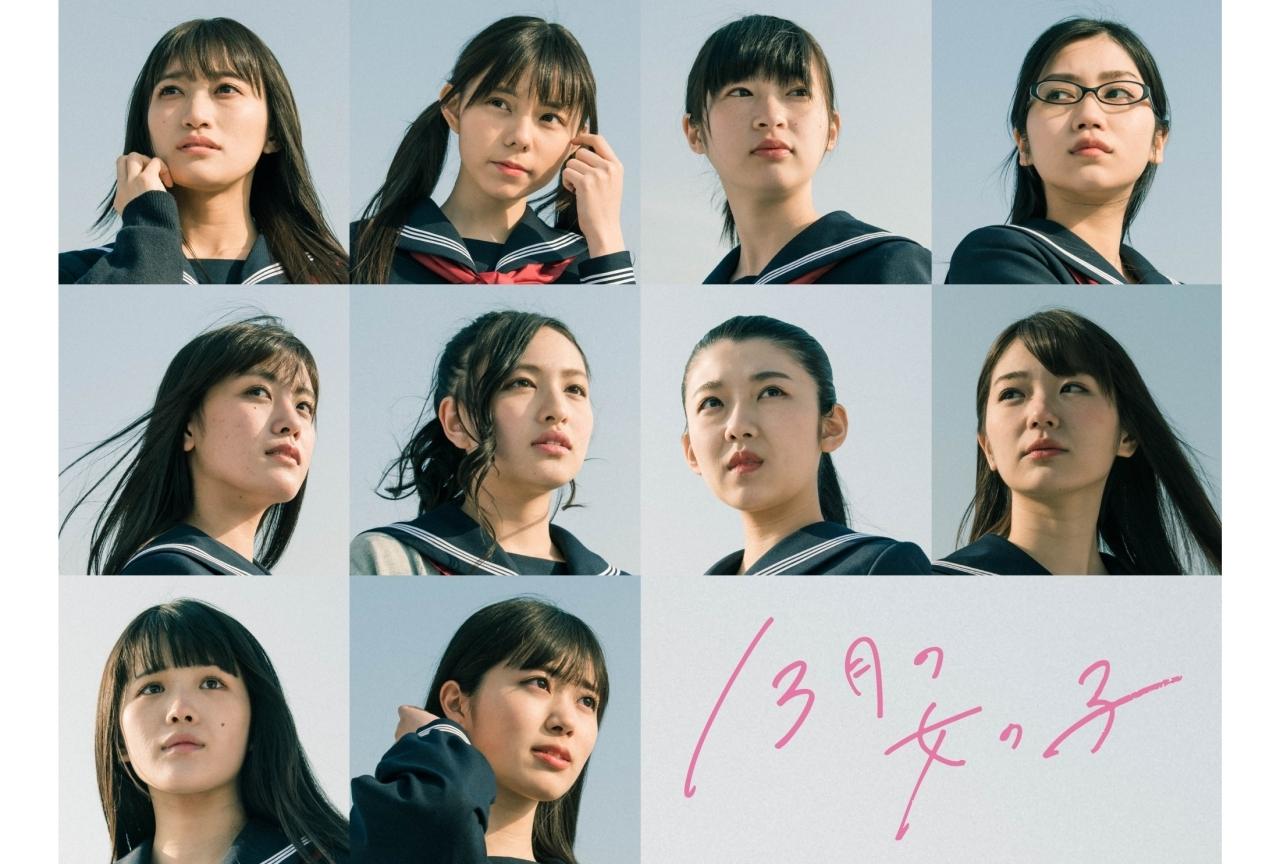 小宮有紗の初主演映画『13月の女の子』に茜屋日海夏ら追加出演