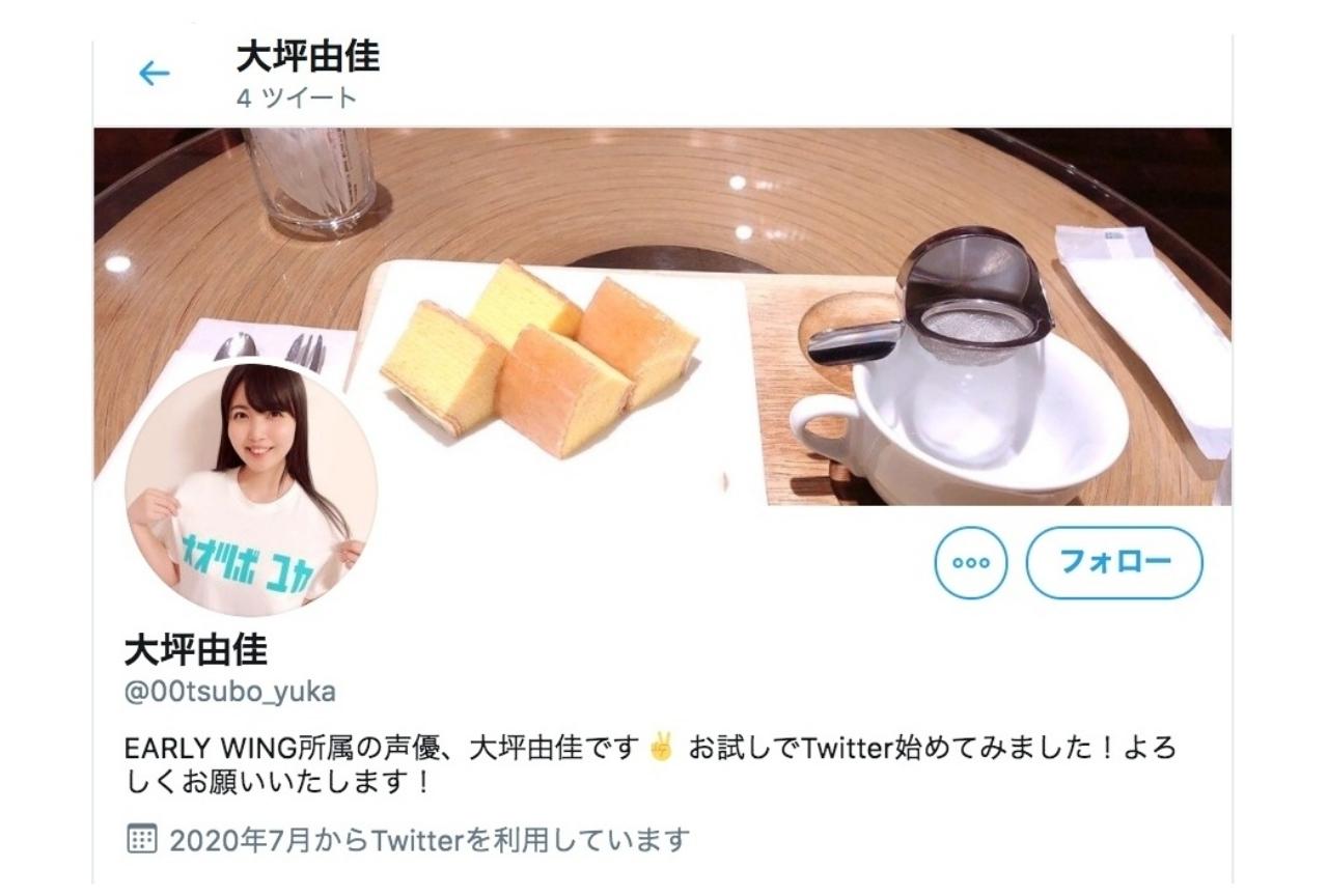 声優・大坪由佳がTwitterアカウントを開設!