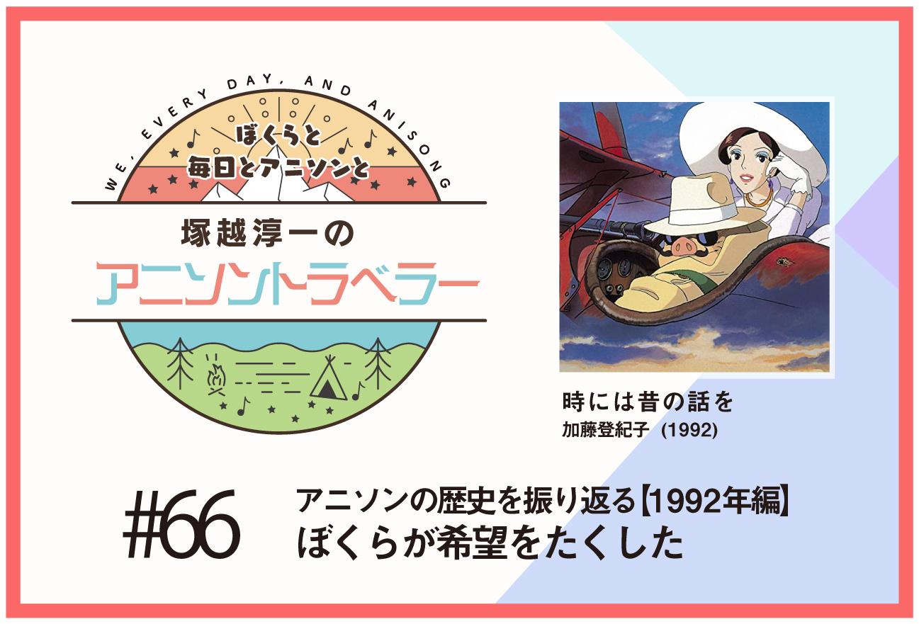 【アニソンの歴史1992年編】『紅の豚』加藤登紀子「時には昔の話を」