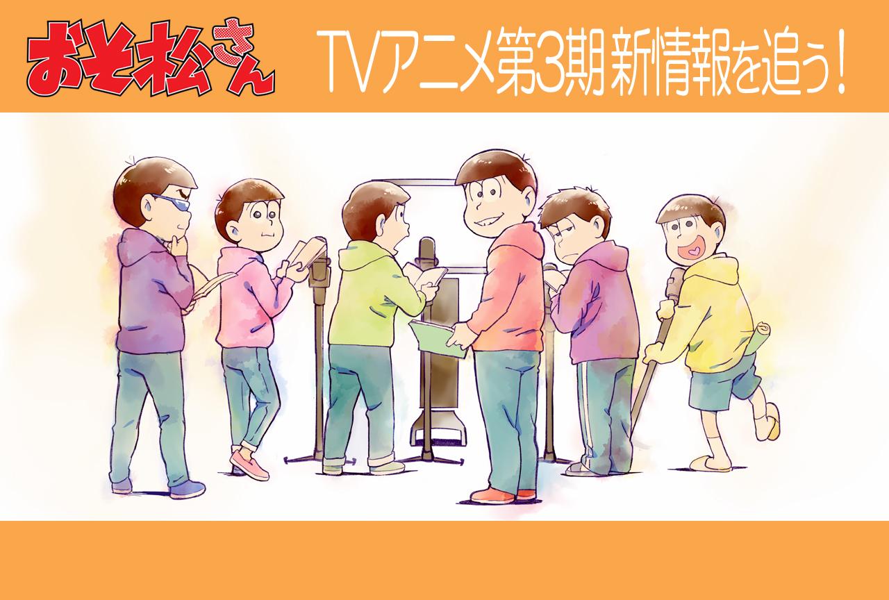 おそ松さん:TVアニメ第3期|6日連続 新情報公開に密着!!【随時更新|まとめ】