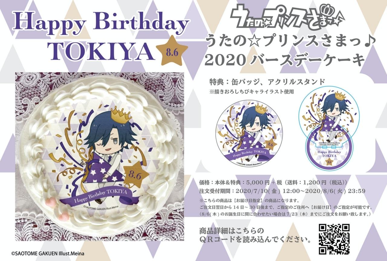『うたプリ』一ノ瀬トキヤ バースデーケーキ2020 アニメイト通販限定販売