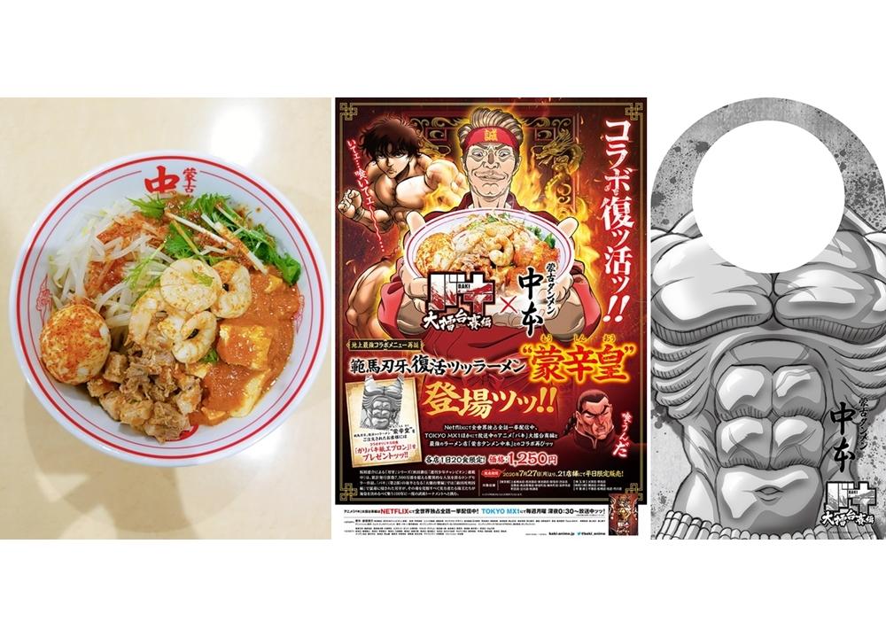 アニメ『バキ』×蒙古タンメン中本、コラボラーメンの詳細発表!