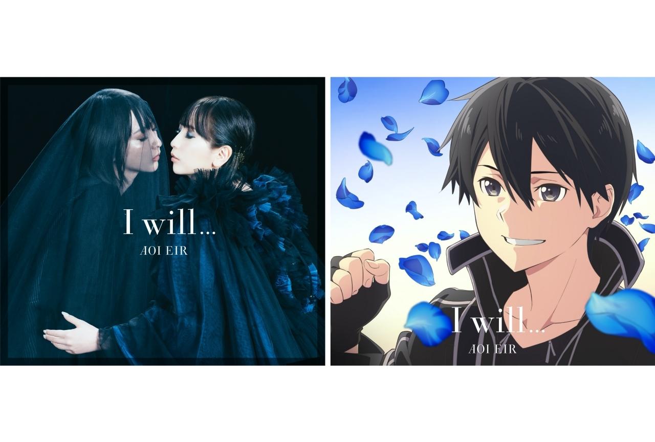 歌手・藍井エイルの最新シングルの収録曲&ジャケット公開
