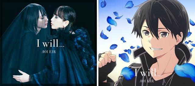 歌手・藍井エイルさんの最新シングル「I will…」収録曲&ジャケットが初公開!表題曲は夏アニメ『SAO アリシゼーション WoU』最終章のEDテーマ-1