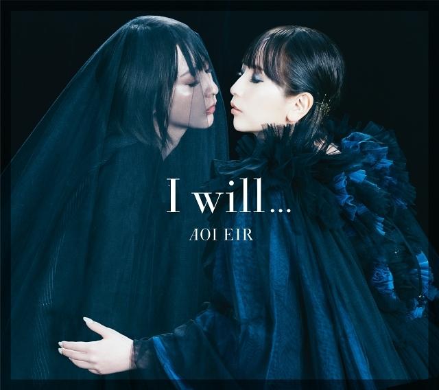 歌手・藍井エイルさんの最新シングル「I will…」収録曲&ジャケットが初公開!表題曲は夏アニメ『SAO アリシゼーション WoU』最終章のEDテーマ-2