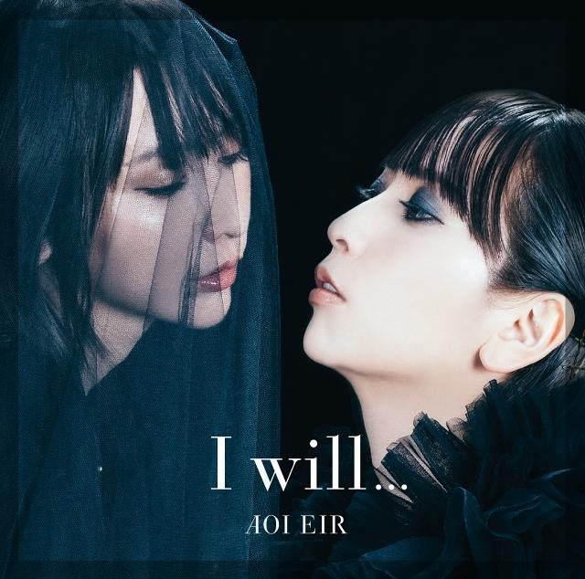 歌手・藍井エイルさんの最新シングル「I will…」収録曲&ジャケットが初公開!表題曲は夏アニメ『SAO アリシゼーション WoU』最終章のEDテーマ-3
