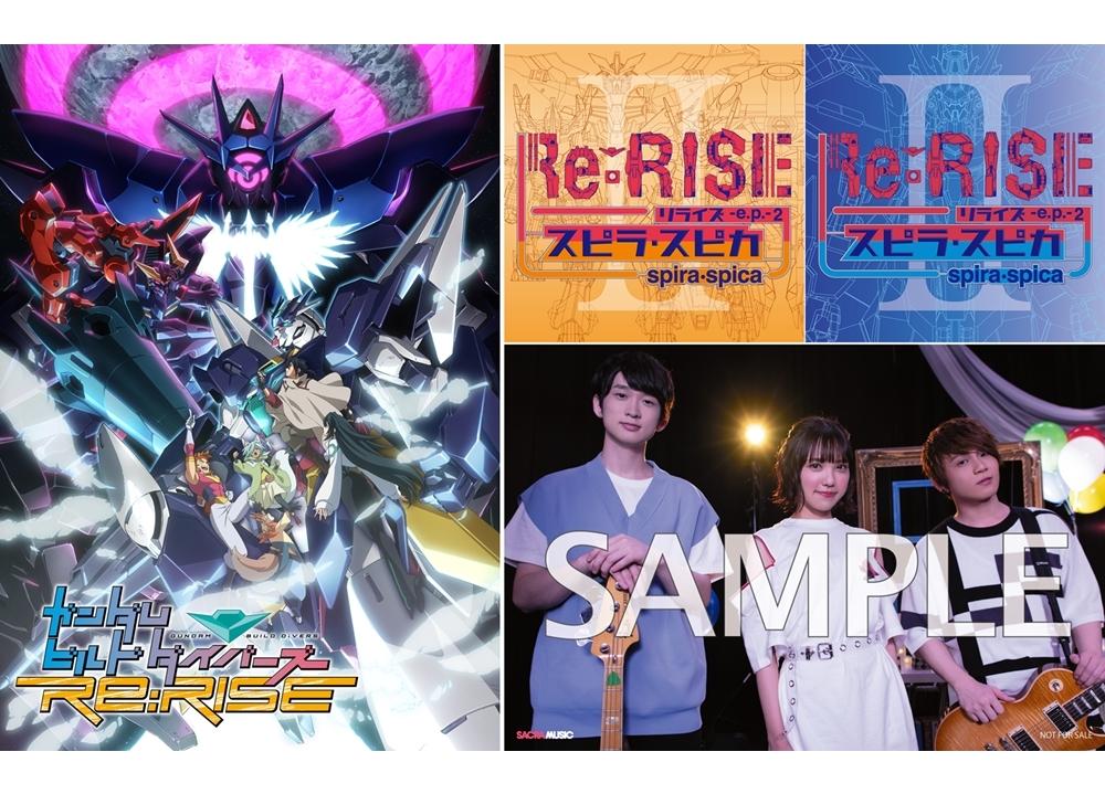 『ガンダムビルドダイバーズRe:RISE』2nd SeasonのEDテーマを収録したCDが8/5発売決定!MVも公開