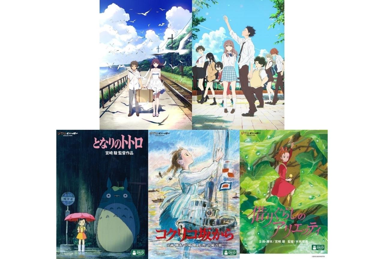 『聲の形』など「金曜ロードSHOW!」で5週連続アニメ映画を放送