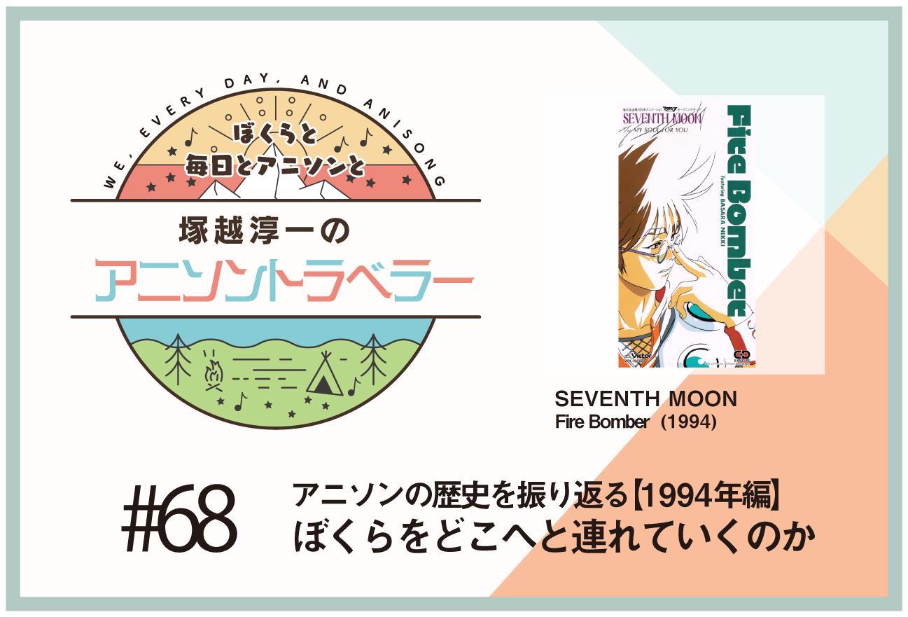 【アニソンの歴史1994年編】アニメ『マクロス7』Fire Bomber「SEVENTH MOON」