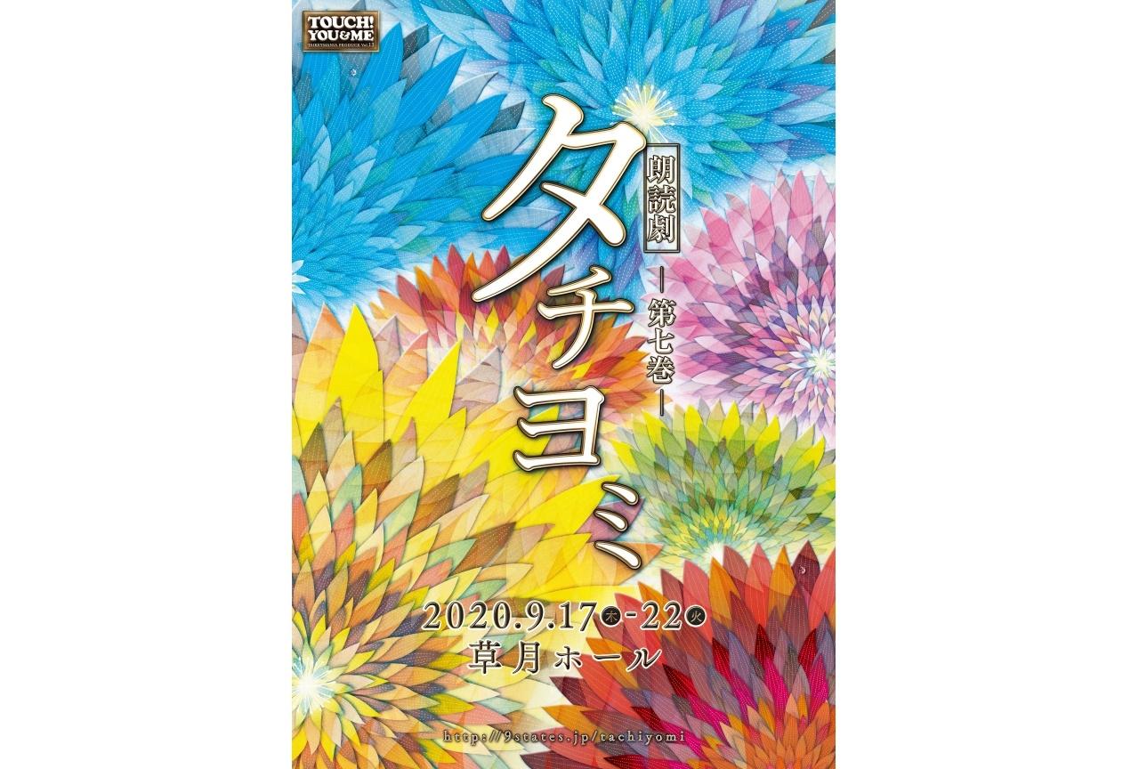 「朗読劇タチヨミ-第七巻-」に置鮎龍太郎さん等、豪華声優陣の出演が決定!