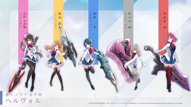 10月放送のTVアニメ『アサルトリリィ BOUQUET』より新キービジュアルが公開! ゲームの公式生放送「ラスバレ放送局」が7月30日に配信!