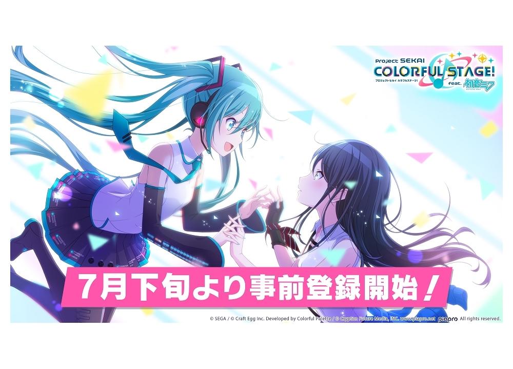 『プロジェクトセカイ』7月下旬より事前登録スタート!