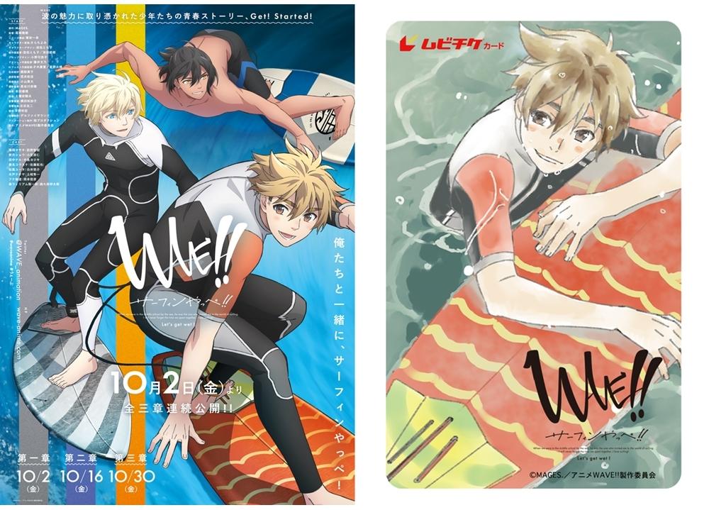 アニメ『WAVE!!』10/2より劇場にて全三章連続公開決定!