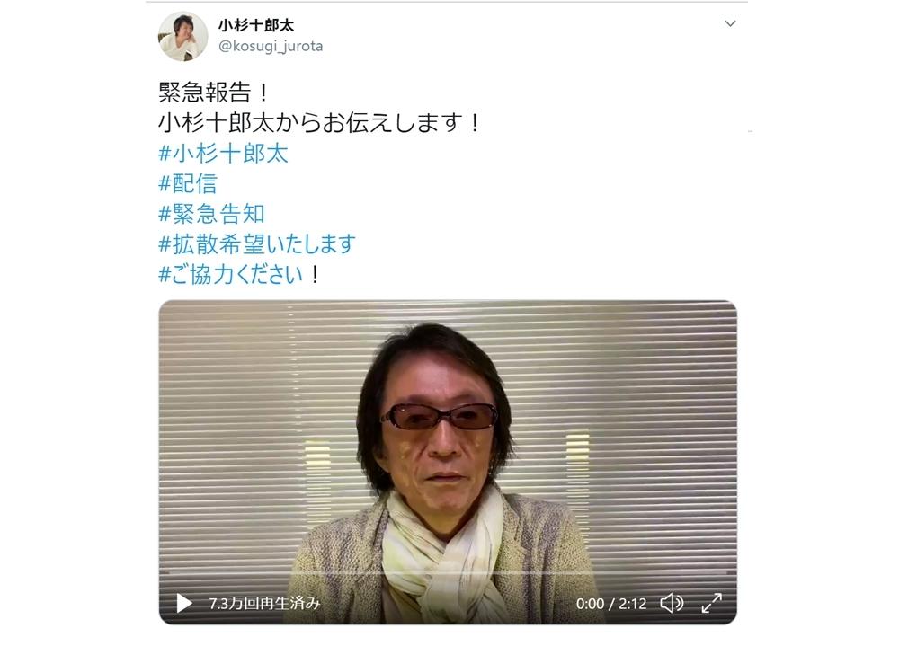 声優・小杉十郎太が、生まれて初めての配信ライブを8月に実施!