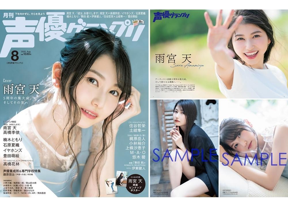声優・雨宮天が表紙で『声優グランプリ8月号』発売中!